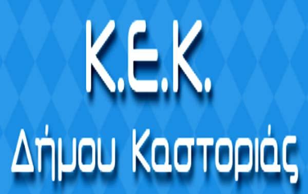 kek-dhmoy-kastorias-copy