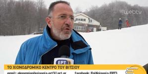 Η ΕΡΤ3 στο Βίτσι, το μικρότερο χιονοδρομικό στην Ελλάδα! (βίντεο)