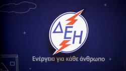 ΔΕΗ: «Ορθάνοιχτο» το ενδεχόμενο αύξησης των τιμών – Οι δηλώσεις – «ηλεκτροπληξία» του προέδρου