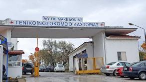 Χορηγία του Νοσοκομείου Καστοριάς προς το ΑΠΘ