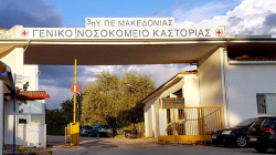 Καστοριά: Νέες προσλήψεις γιατρών στο Νοσοκομείο και το Κέντρο Αποκατάστασης