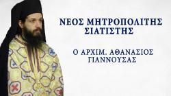 Ο Αρχιμ. Αθανάσιος Γιαννουσάς εξελέγη Μητροπολίτης Σιατίστης
