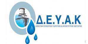 ΔΕΥΑΚ: Νέες χημικές αναλύσεις νερού πηγής Μπέης Μπουνάρ σε αποδεκτά όρια