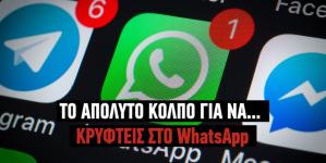 Το κόλπο στο WhatsApp για να διαβάζεις μήνυμα και να παραμένει «αδιάβαστο»