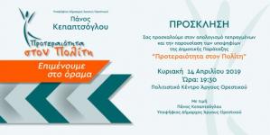 Πάνος Κεπαπτσόγλου: Πρόσκληση στον απολογισμό πεπραγμένων και την παρουσίαση του Συνδυασμού
