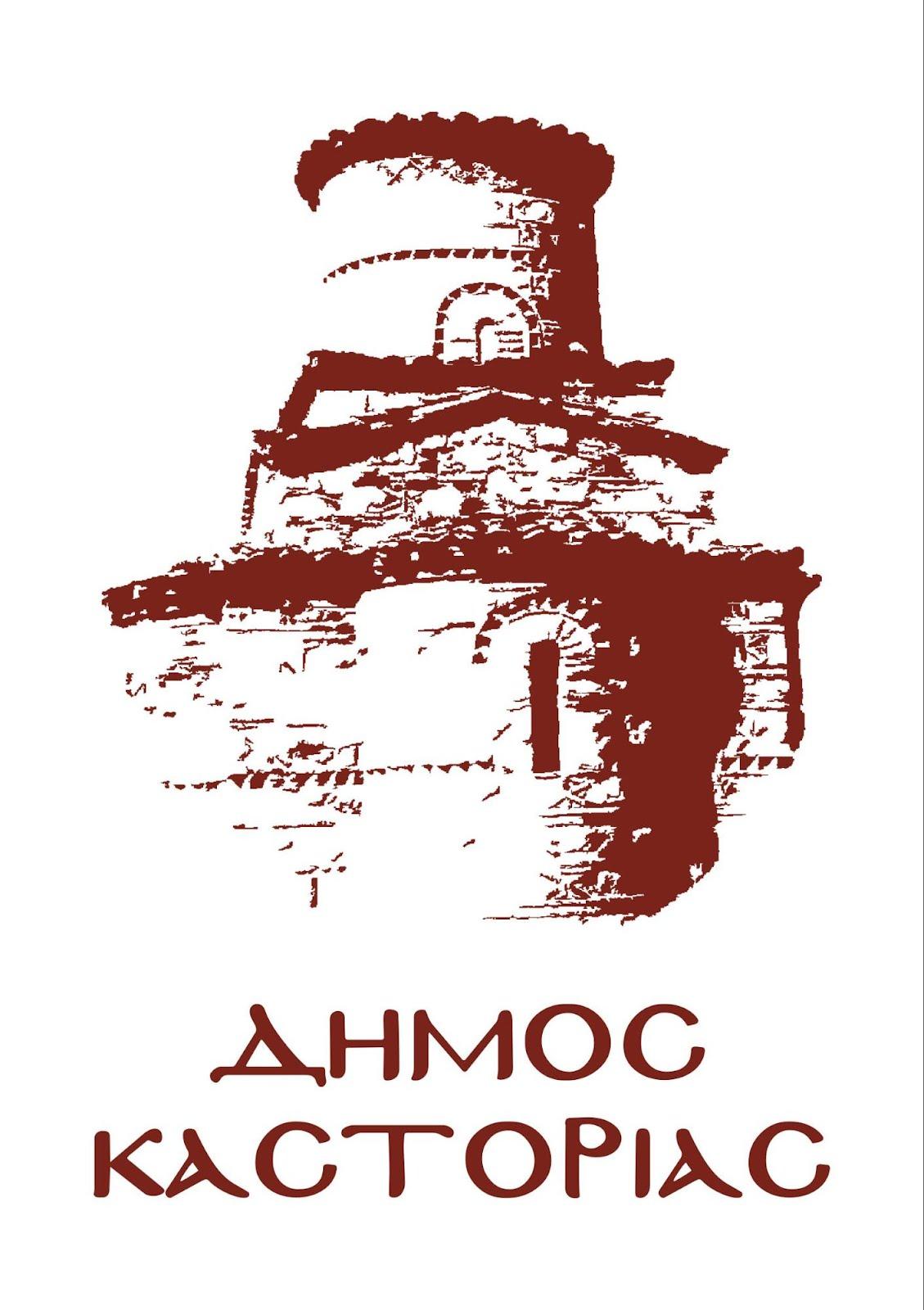 8 Απριλίου 1929: Ενενήντα χρόνια Δήμος Καστοριάς