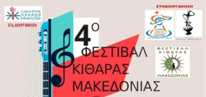 Άργος Ορεστικο :Στο 4ο Φεστιβάλ Μακεδονίας, που θα διεξαχθεί στο Πολιτιστικό Κέντρο Άργους Ορεστικού, το κιθαριστικό σύνολο Apollon Guitar Ensemble