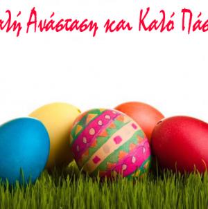 Καλό Πάσχα, καλή Ανάσταση