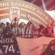 Φιέστα στην Τούμπα: Πανηγύρια στη γιορτή του ΠΑΟΚ -Τρέλα όλων για το τρόπαιο [εικόνες & βίντεο]