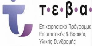 Δήμος Άργους Ορεστικού: Διανομή τροφίμων στους ωφελούμενους του ΤΕΒΑ στις 11 Απριλίου 2019