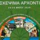 Τα αρχοντικά της Καστοριάς ανοίγουν ξανά για το κοινό