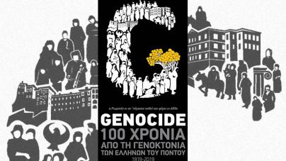 Καστοριά: Ο επίσημος εορτασμός της Γενοκτονίας των Ελλήνων του Πόντου (πρόγραμμα)