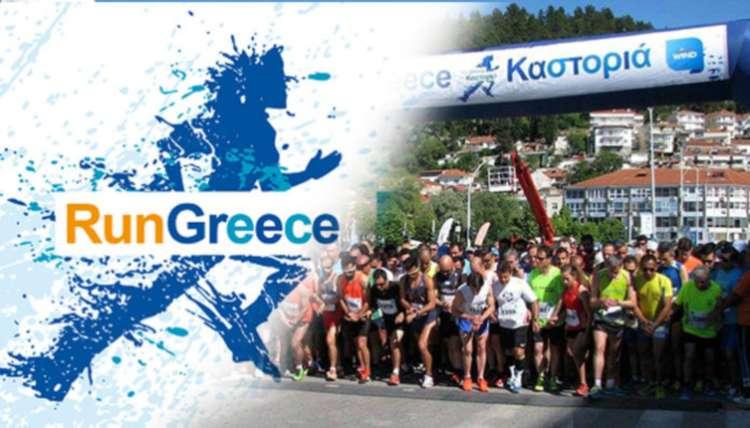 opt_run_greece_kastoria_19-696x398