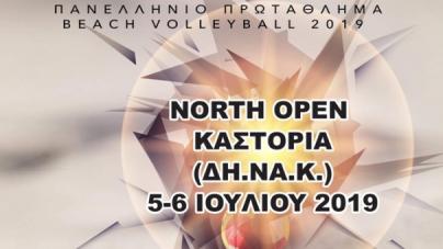 Έρχεται το πανελλήνιο τουρνουά Beach Volley στην Καστοριά!