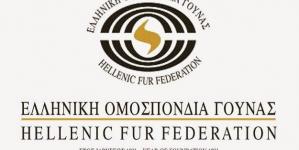 Προκήρυξη πανελλήνιου Διαγωνισμού Σχεδίου Μόδας από την Ελληνική Ομοσπονδία Γούνας