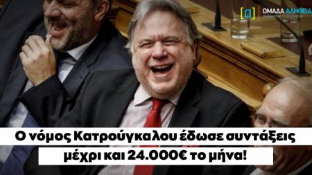 Ο νόμος Κατρούγκαλου έδωσε συντάξεις μέχρι και 24.000€ το μήνα!