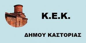 Καστοριά: Προθεσμίες υποβολής αιτήσεων στο ΝΕΟ πρόγραμμα VOUCHER ανέργων πτυχιούχων Α.Ε.Ι. – Τ.Ε.Ι.