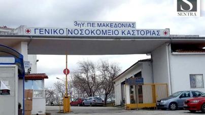Καστοριά: Ενημέρωση για το Γραφείο Προστασίας Δικαιωμάτων Ληπτών Υπηρεσιών Υγείας