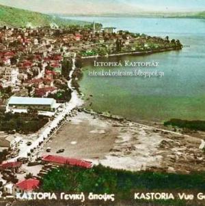 Πώς ήταν η Καστοριά τη δεκαετία του '50; (φωτογραφίες)