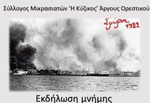 Άργος Ορεστικό: Εκδήλωση μνήμης για τη Μικρασιατική καταστροφή
