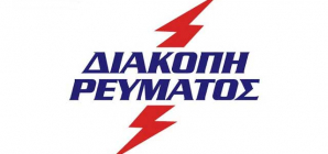 Διακοπή  ηλεκτρικού  ρεύματος .     ΤΡΙΤΗ  24-09-2019