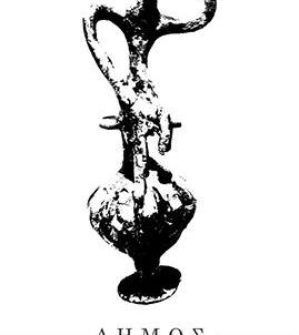 «ΦΙΛΟΔΗΜΟΣ» ο Δήμος Άργους Ορεστικού