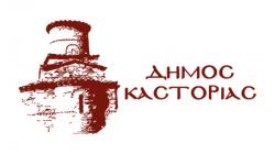 Έκκληση της Αντιδημαρχίας Καθαριότητας του Δήμου Καστοριάς ενόψει της Εορταστικής Περιόδου