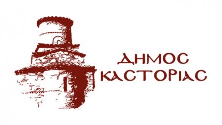 Τρίτη συνεδριάζει το Δημοτικό Συμβούλιο Καστοριάς