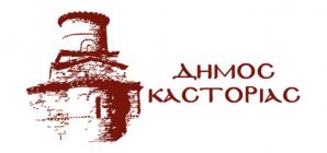 Πρόγραμμα Εορταστικής Περιόδου  Καστοριά 8 Δεκεμβρίου – 8 Ιανουαρίου