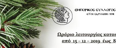 Το εορταστικό ωράριο των καταστημάτων στην Καστοριά