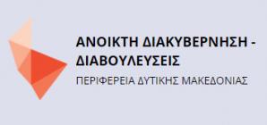 Διαβούλευση για το Σχέδιο Τουριστικής Προβολής της Δυτικής Μακεδονίας 2020