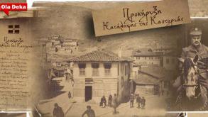 Καστοριά 11 Νοεμβρίου 1912: Το χρονικό της απελευθέρωσης