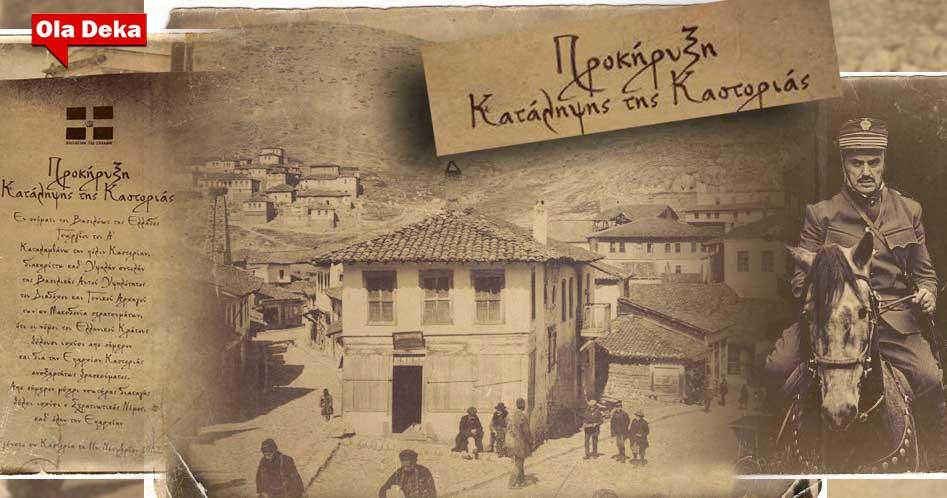 apeleftherosi-kastorias-11-november-1912