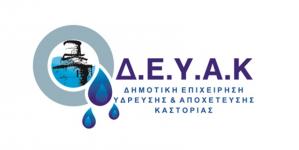 ΔΕΥΑΚ: Πώς να αποφύγετε λανθασμένες χρεώσεις στους λογαριασμούς του νερού