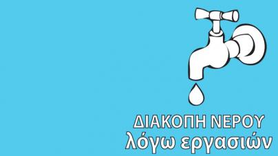 Διακοπή υδροδότησης στη βόρεια πλευρά της πόλης του Άργους Ορεστικού για τις ανάγκες έργου