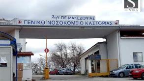 Καστοριά: Εξωτερικά ιατρεία από Πνευμονολόγο ιατρό την Πέμπτη 28 και Παρασκευή 29 Νοεμβρίου