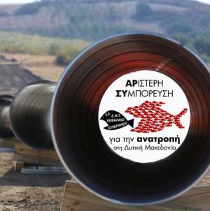 Το Φυσικό Αέριο στη Δυτική Μακεδονία