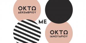Καστοριά: Ξεδιπλώνεται σταδιακά το Εορταστικό Πρόγραμμα 8με8 του Δήμου Καστοριάς