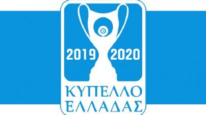 Κύπελλο Ελλάδας: Οι ομάδες που προκρίθηκαν στην φάση των «16»