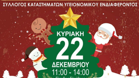 Christmas Street Party στην Καστοριά