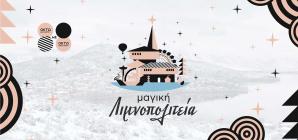 Καστοριά: Στον Δήμο  επαίρονται και ξεματιάζονται για το φοβερό λογότυπο