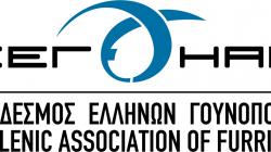 Αναβάλει ο ΣΕΓ την έκθεση γούνας στην Αθήνα διότι έχει συρρικνωθεί πολύ ο κλάδος.