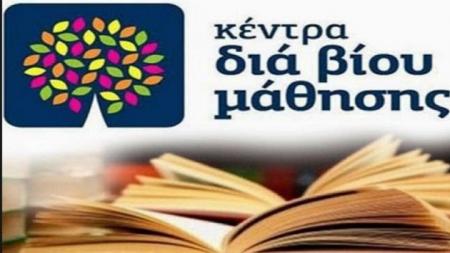 Πρόσκληση εκδήλωσης ενδιαφέροντος συμμετοχής στα τμήματα μάθησης του Κέντρου Διά Βίου Μάθησης (Κ.Δ.Β.Μ.) Δήμου Καστοριάς