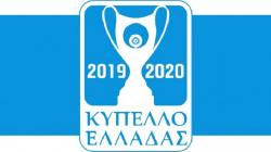 Κύπελλο Ελλάδος: Τα ζευγάρια και το πρόγραμμα στα προημιτελικά