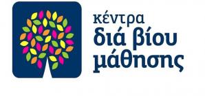 Δια Βίου Μάθηση: Δωρεάν προγράμματα ενηλίκων στο Άργος Ορεστικό (φωτο)