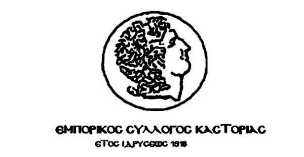 emporikossullogos1-2