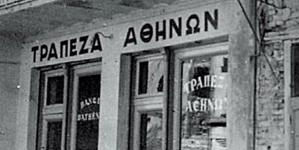 Καστοριά: Το μεταπολεμικό υποκατάστημα της Τράπεζας Αθηνών