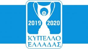 """Κύπελλο Ελλάδας: Σούπερ ντέρμπι στα ημιτελικά! Αυτά είναι τα """"ζευγάρια"""""""