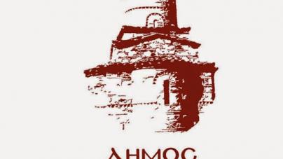 Τα σχολεία του Δήμου Καστοριάς αύριο Παρασκευή 07/02  θα ξεκινήσουν………
