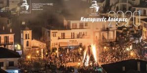 Δήμος Καστοριάς: Αποκριά – Καθαρά Δευτέρα – έθιμα
